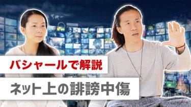 【バシャールで解説】ネット上での誹謗中傷問題 木村花さんをよってたかっていじめた人達の心理