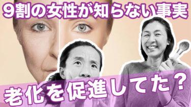 【女性の9割が、老化を促進?】泥が心と体を浄化する 奇跡のクレイファンデーション 使い方