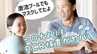 【悲報】PCR検査の闇 コロナ後の生き方の提案