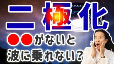 【8~9月】二極化キャンペーン「覚悟はいいか? オレはできてる」