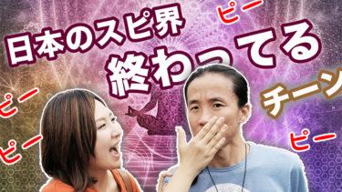 【悲報】日本のスピリチュアル業界 終わってる