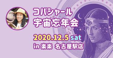 【満席】宇宙忘年会 in 楽楽 2020.12.5(土・夜)