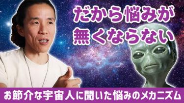 【簡単過ぎる】宇宙人に聞いた悩みのメカニズム
