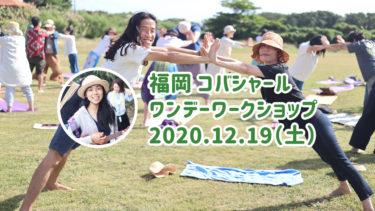 【満席】福岡 コバシャール1dayワークショップ 2020.12.19(土)