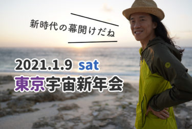 【満席】2021.1.9(土)東京宇宙新年会 毎年恒例です