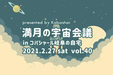 【受付中】岐阜 満月の宇宙会議 2021.2.27(土)11:00~