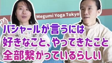 【バシャール】やりたいこと、好きなことは全部繋がっていて、新たな価値を生み出すことができる ゲスト Megumi Yoga Tokyo 西島恵さん