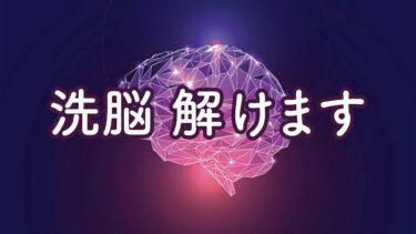 【洗脳を解く】宗教もテレビも洗脳がうまい 仕組みが分かると洗脳解けます
