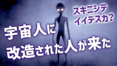宇宙人に●●に改造された人が来た 小さな宇宙人アミの世界